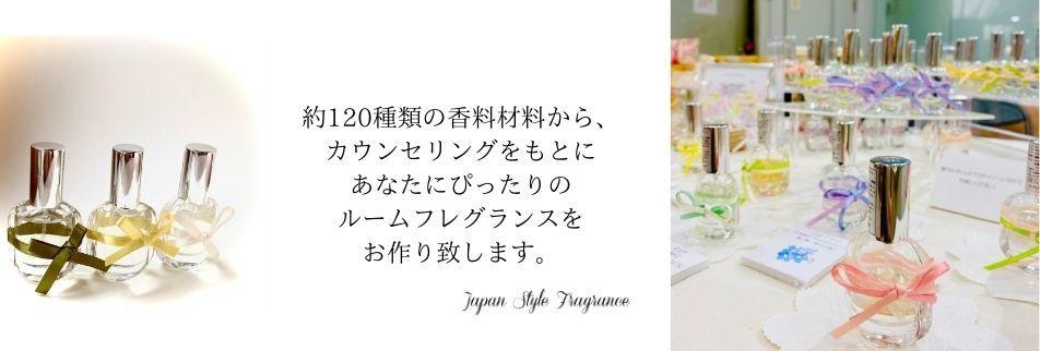 ジャパンスタイルフレグランス